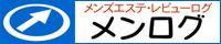 メンズエステ情報サイト【メンログ】